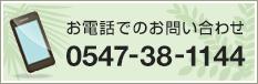 お電話でのお問い合わせ0547-38-1144